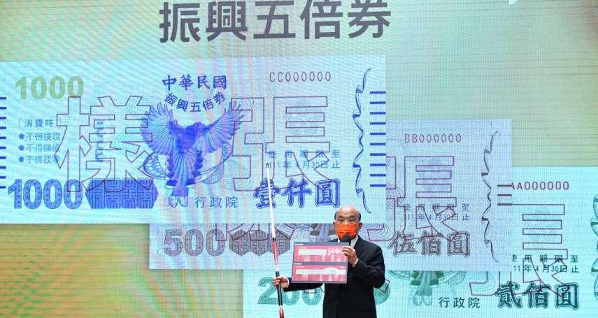 五倍券怎麼領最划算?八大公股銀行攜手「台灣Pay」拚加碼,輕鬆讓你領取高額回饋!