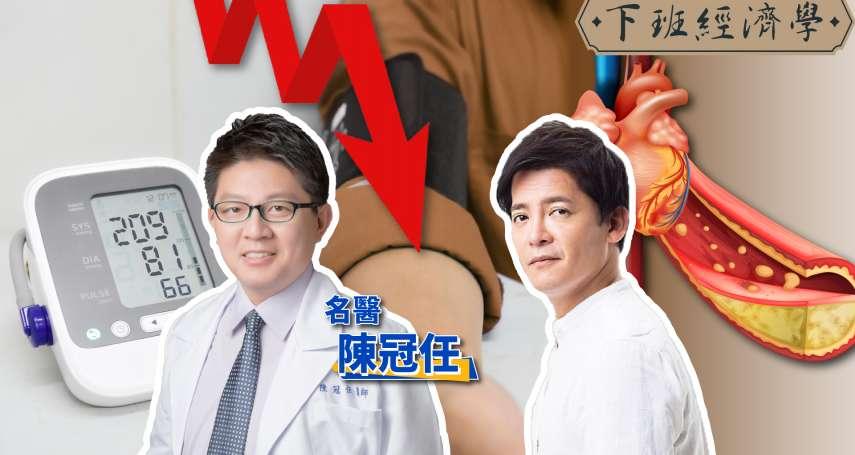 【下班經濟學】免吃藥6招自然降血壓!名醫教你2周遠離中風