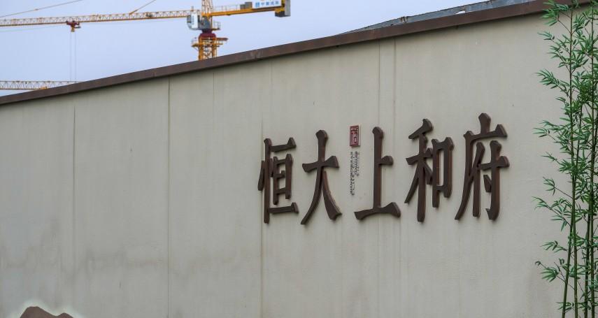 中國恒大風暴》總部大樓出售觸礁,香港財匯局調查財務,19日又得支付大筆利息