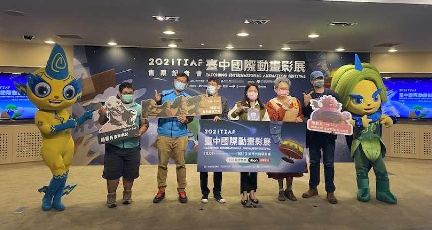 台中國際動畫影展10/8登場 156部動畫精彩上映