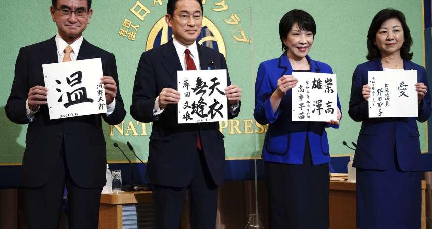 日本首相四位潛在人選,全都支持台灣:加入CPTPP,這次真能穩上嗎?
