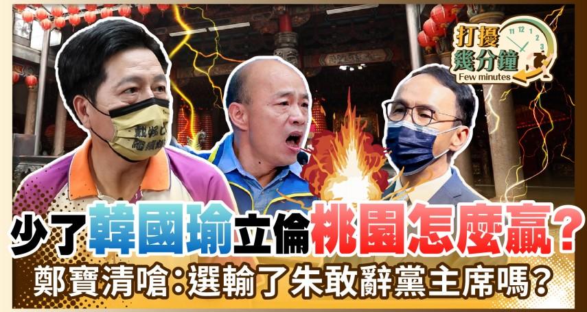 【桃園】韓國瑜赴美國神隱ing,立倫還能挾韓粉奪桃園?美中「台灣協議」下的2022之戰,藍綠白誰是最後贏家? 打擾幾分鐘#3