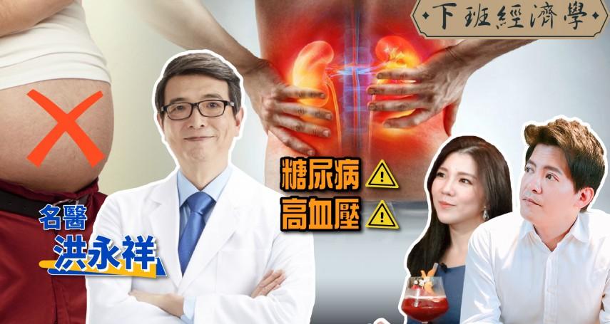 【下班經濟學】糖尿病、高血壓不想洗腎?名醫教你4招有效護腎:救回腎衰竭!
