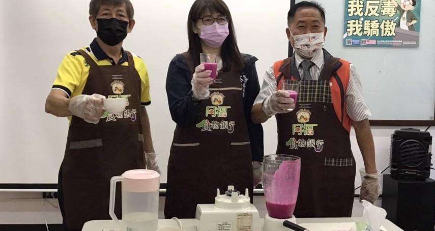 毒防局、阿福食物銀行舉辦 食在感動課程實踐惜食分享行善