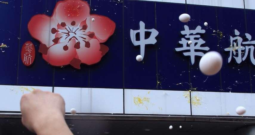 華航機師罷工》北京、上海、洛杉磯、東京……華航取消26航班 成立說明專區