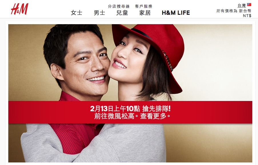 H&M開幕訊息,圖片來源:台灣H&M官網